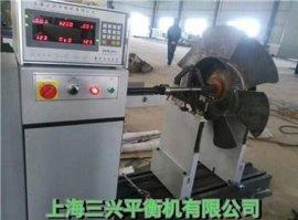 苏州风叶平衡仪 风叶平衡仪生产厂家 上海三兴供