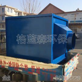 青岛活性炭吸附箱,工业废气除味处理设备