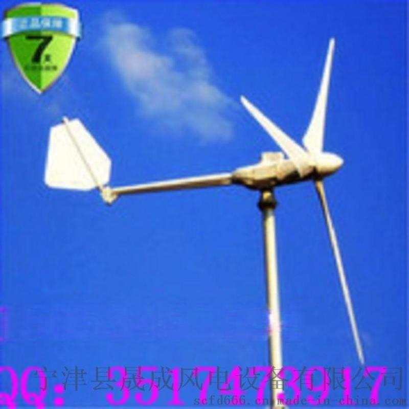 晟成30千瓦併網風光互補水準軸永磁直驅風力發電機