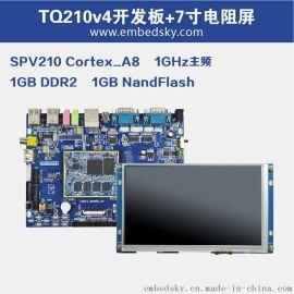 天嵌ARM嵌入式Cortex-A8架构S5PV210全新TQ210V4+7寸电阻屏套装