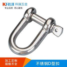 厂家直销 专业品质304不锈钢D形卸扣 实力厂家批发
