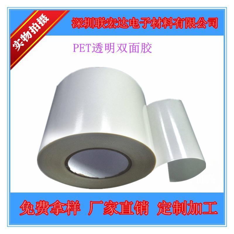 厂家直销可移双面胶 0.03mm超薄PET双面胶