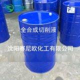 全合成切削液|切削液厂家|水基冷却液