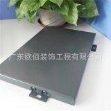 鋁單板噴粉2.0mm工程鋁單板 鋁單板鋁幕牆