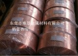 C1100紫铜带 T2紫铜带 锡锌铜带 磷铜带价格 红铜块