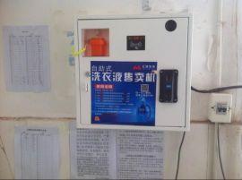 供应河北邢台自助洗衣液售 机