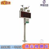 扬尘检测仪标准 检测仪器 扬尘检测系统平台