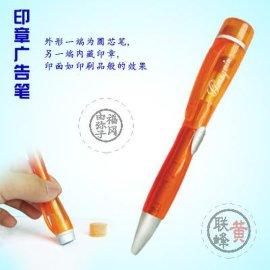 印章广告笔