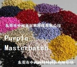 紫色母,紫色母粒,医疗级紫色母,食品级紫色母,薄膜紫色母,FDA食品认证紫色母