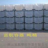 IBC集裝桶1噸ibc集裝噸桶1立方塑料桶