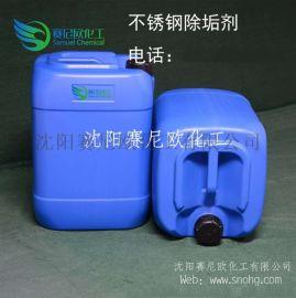 沈陽除垢劑 除垢劑廠家 賽尼歐