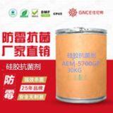 佳尼斯硅胶抗菌剂AEM-5700GJ,用于硅胶制品防霉抗菌