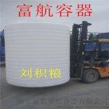 定制10吨pe水箱pe材质的塑料桶10T大水箱