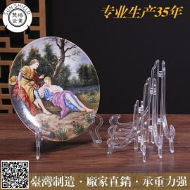5寸 亚克力 有机玻璃 塑料 透明 盘架 展示架 摆件 摆台 支架 托架 相框 奖牌 展示台