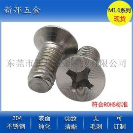 M2.5不锈钢CD纹螺丝