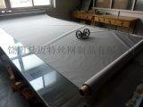 電子煙鎳網 金屬鎳網 電池鎳網 1-350目鎳網