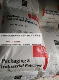 劲胜供应原厂包装杜邦 EVA树脂 560塑胶原料