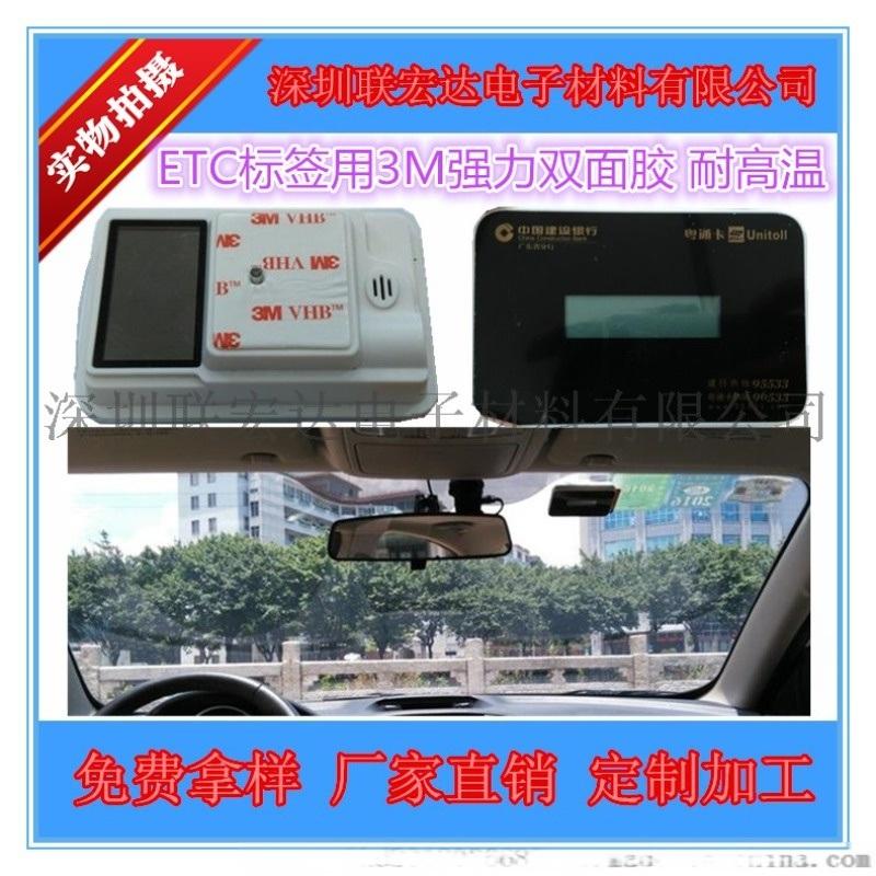 深圳厂家直供ETC标签/行车记录仪用3M双面胶