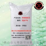 陶瓷减水剂速流1号 高效解胶剂 陶瓷泥浆减水剂