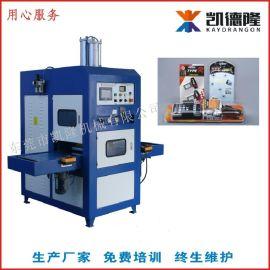 凯隆高周波同步熔断机PVC泡壳吸塑包装高频热合机