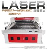 厂家自产自销亚克力不锈钢激光切割一体机