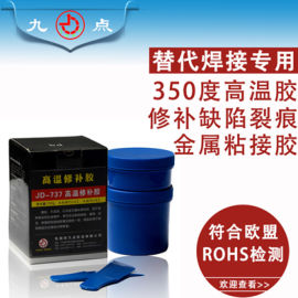 工业用高温修补胶耐300度高温金属陶瓷粘接修补胶水