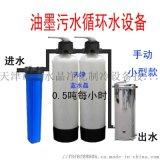 油墨污水循环水设备油墨废水循环水设备废水回用设备