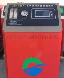 自动变速箱换油机代理加盟(ATF900A)自动波箱循环机