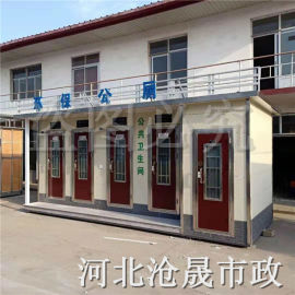 保定环保厕所厂家——生态卫生间——移动厕所