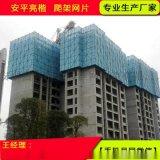 楼房用的安全网-安平亮楷丝网制品厂生产楼房施工用爬架网安全网