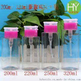 200ml 220ml 250ml 320ml卸妆液瓶 爽肤水瓶 美甲水瓶 PET塑料瓶