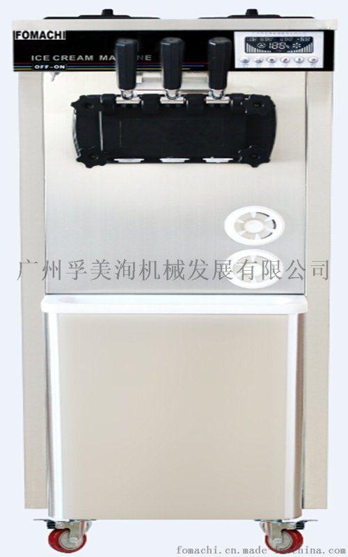 立式三口味软冰淇淋机高效率制冷快FMX-I95A