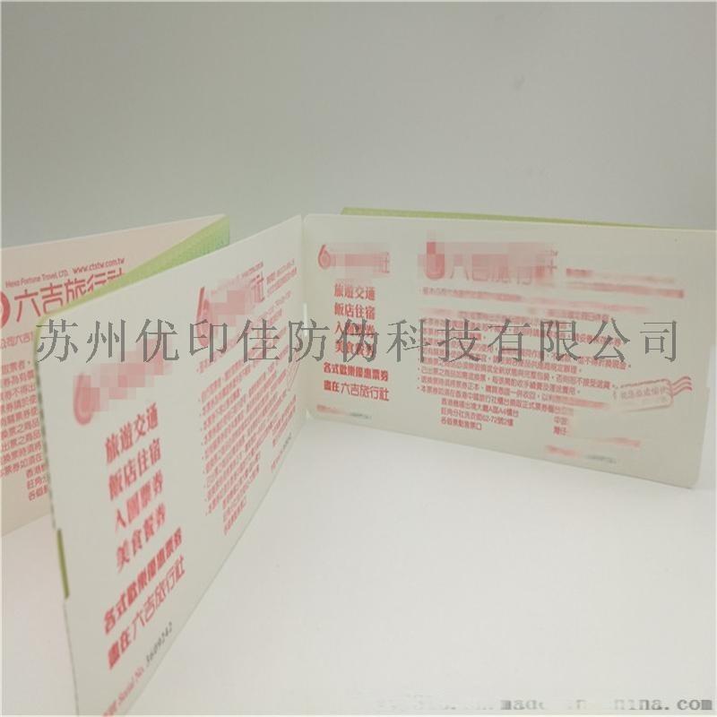 登机牌制作元旦晚会门票印刷制作电影票入场券定做
