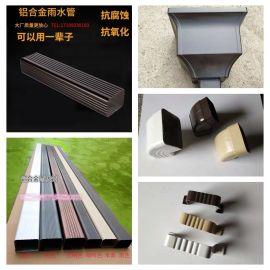 江苏常州铝合金方形雨落水管有经典