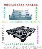 0.5吨栈板塑胶模具 0.5吨塑料防潮板模具