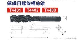 P-Beck品牌 鑄鐵用螺旋槽絲錐M2-M30