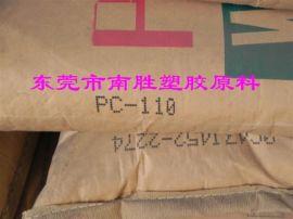 塑胶原料(110)
