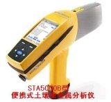 手持式土壤重金屬元素污染分析儀(STA5000B)