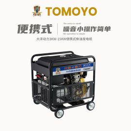 涡轮动力大泽动力7KW柴油发电机 TO7900ET 单相220V 三相380V风冷