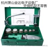 外贸款热熔器金达金奥PPR恒温热熔器20-63/