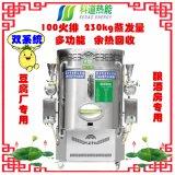 佛山科道熱能節能100火排豆腐坊釀酒廠蒸汽機發生器