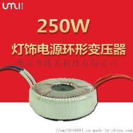 现货供应 360W环牛变压器 220V转24V 低频隔离电源变压器 可定制
