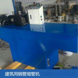 液压全自动缩管机浙江缩管机模具市场价格