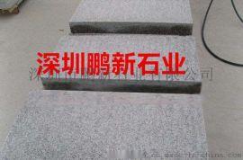 深圳花崗巖|深圳建築石材-深圳園林石材