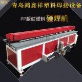 PP板對焊機 廠家生產直銷塑料焊接設備塑料碰焊機