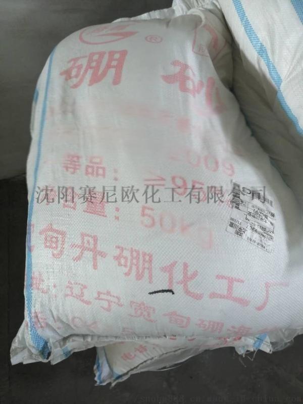 硼砂 四硼酸鈉,農業級硼砂,瀋陽硼砂