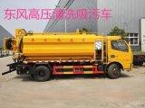 广州大型东风高压清洗吸污车