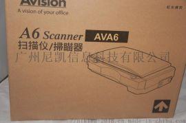 虹光AVA6/AVA5扫描仪
