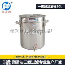不锈钢三级过滤油桶30L 统益牌 润滑油油桶壶