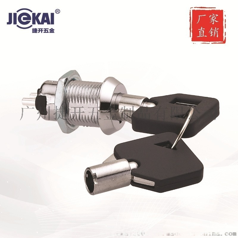 JK003 鑰匙開關 開孔12MM 鋅合金